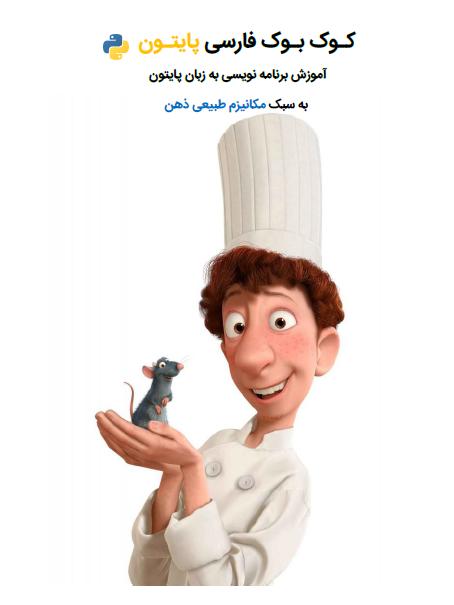 کتاب کوک بوک فارسی پایتون آموزش برنامه نویسی به زبان پایتون به سبک مکانیزم طبیعی ذهن
