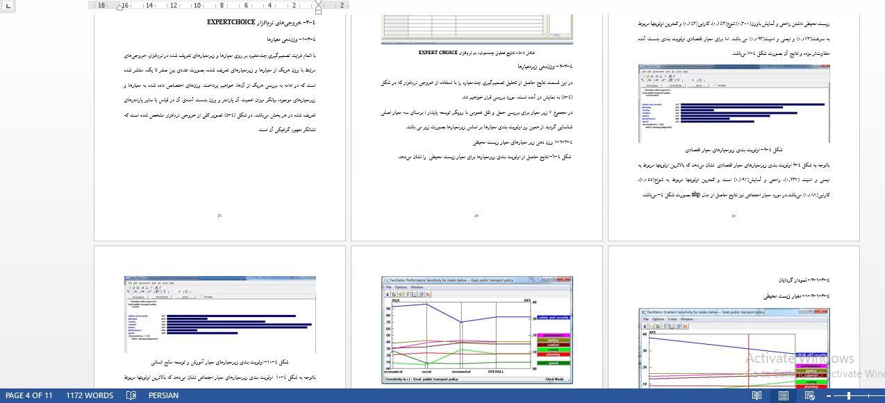 نمونه فصل چهارم با موضوع حمل و نقل و توسعه پایدار با نرم افزار export choice