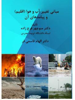 دانلود کتاب مباني تغيير آب و هوا (اقليم) و پيامدهاي آن