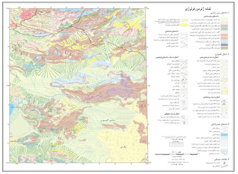 نقشه ژئومورفولوژی گرمسار در مقیاس ۱:۵۰۰۰۰۰